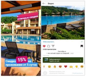 Реклама в Instagram для курортного отеля, организация рекламной кампании