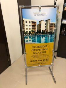 Рекламный штендер отеля