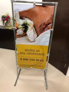 Штендер с рекламой spa в отеле
